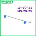 【麻場】 スーパー25 動力用 2頭口【MS-2S-25】