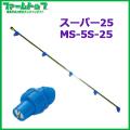 【麻場】 スーパー25 動力用 5頭口【MS-5S-25】