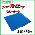 【SUNUP】 ニューストロング ブルーシート #3000 4.5m×4.5m
