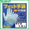 【フィット手袋】 お買い得10双組  背抜き ウレタンコーティング