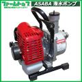 麻場 アサバ ASBA 潅水ポンプ AKP-250D 25mm 吸水ホース3m+送水ホース金具10mノズル付き