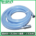 麻場 アサバ ASBA  25mm潅水ポンプ用送水ホース金具10mノズル付き