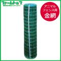 【法人様限定】 アニマルフェンス金網のみ(支柱は付属しません)高さ1m×長さ20m