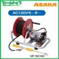 【メーカー直送品】麻場 アサバ ASABA 電気式小型高圧電動噴霧機 MP-391AM  AC100Vモーター【代引き不可】
