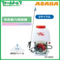 【メーカー直送品】麻場 アサバ ASABA プランジャ式背負動力噴霧機 「さすけ」 EP-200Z 2サイクルエンジン【代引き不可】
