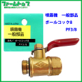 【噴霧器 一般部品】 ボールコック8 PF3/8