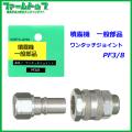 【噴霧器 一般部品】 ワンタッチジョイント PF3/8
