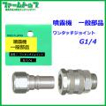 【噴霧器 一般部品】 ワンタッチジョイント G1/4
