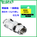 【噴霧器 一般部品】 高圧ホースより戻し G3/8