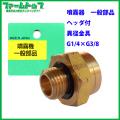 【噴霧器 一般部品】 異径金具 G1/4×PF3/8