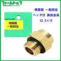 【噴霧器 一般部品】 異径金具 G3/8×16