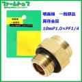 【噴霧器 一般部品】 異径金具 10mmP1.0×PF1/4