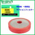 【噴霧器 一般部品】 サクションフィルター