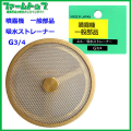 【噴霧器 一般部品】 吸水ストレーナー PF3/4