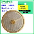 【噴霧器 一般部品】 吸水ストレーナー G3/4
