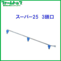 【麻場】 スーパー25 動力用 3頭口【MS-3S-25】