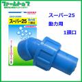 【麻場】 スーパー25 動力用 1頭口【W-1S-25】