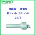 【噴霧器 一般部品】 新ジェット カクハンキ G1/4