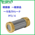 【噴霧器 一般部品】 一斗缶ストレーナー PF3/4