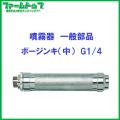 【噴霧器 一般部品】 ボージンキ(中) G1/4