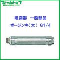 【噴霧器 一般部品】 ボージンキ(大) G1/4