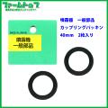 【噴霧器一般部品】カップリングパッキン2枚入 【40mm】
