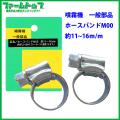 【噴霧器一般部品】ホースバンドM00