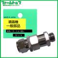 噴霧器 一般部品 ヘッダ付 ホースより戻し G1/4