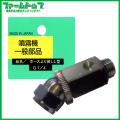 噴霧器 一般部品 ヘッダ付 ホースより戻しL型 G1/4