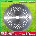 草刈り機 替刃 草刈り刃 シャープマンチップソー刃 軽量型SP-36 230x36P 10枚セット