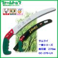 神沢精工 サムライ 鋸 一番シリーズ 曲刃タイプ 荒目 270mm GC-270-LH ノコギリ