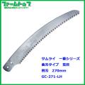 神沢精工 サムライ鋸 一番シリーズ 替刃 曲刃タイプ 荒目 270mm GC-271-LH
