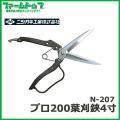 ニシガキ プロ200葉刈鋏4寸刃 N-207 全長270mm 植木の葉刈・仕上げ用ハサミ