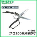 ニシガキ プロ200葉刈鋏5寸刃 N-208 全長300mm 植木の葉刈・仕上げ用ハサミ