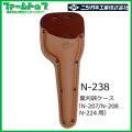 ニシガキ 葉刈鋏ケース N-238 全長340mm プロ200葉刈鋏4寸/5寸刃・木助葉刈鋏4寸刃用