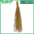 【狭い場所の仕上げ掃除に!】ハンディータイプ 竹ほうき ミニ 手ほうき