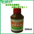 【植物活力素】 メネデール 200ml