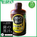 【連作障害の改善や植物の生長促進に!!】菌の黒汁 500ml