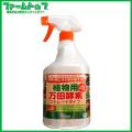 植物用万田酵素ストレートタイプ  900ml 植物活力液 野菜・花にそのまま使える