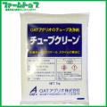 【チューブ用スケール・スライム洗浄剤】チューブクリーン 1kg OATアグリオ