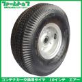 【エアータイプ】 コンテナカー交換用タイヤ サイズ4.10/3.50-4 片軸 A-10