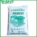 ファームトップ オリジナル 純国産 微量要素入り いもまめ専用肥料 FK600 20kg 成分6-10-10