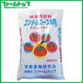 ファームトップオリジナル 純国産有機 コンドルエース888 20kg 成分チッソ8-リン酸8-加里8