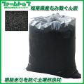 岐阜県産 もみがらくん炭 根詰まりを防ぐ土壌改良材 約40L