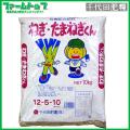 【ねぎ・たまねぎ専用有機肥料】千代田肥糧 ねぎ・たまねぎくん 10kg 12-5-10 2袋セット
