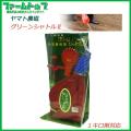 【1キロ剤対応】ヤマト農磁 新型散粒器 グリーンシャトル2 【粒剤農薬の散布に!!】