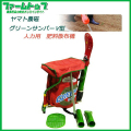 【使いやすさNo1】ヤマト農磁 肥料散布器 グリーンサンパーV型 【肥料散布器のスタンダード!】