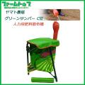 【使いやすさNo1】ヤマト農磁 肥料散布器 グリーンサンパーC型 【肥料散布器のスタンダード!】