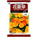 ウタネ 花の種/種子 花菱草 ポピー カリフォルニアポピー  種 (レターパックライト発送 全国一律370円)31925