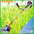 【プロ仕様】麻場草刈機 刈払機 25.6cc 2サイクルエンジン 【メーカー直送品・代引き決済不可】